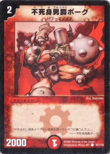 デュエルマスターズ 《不死身男爵ボーグ》 DM01-097-C  【クリーチャー】