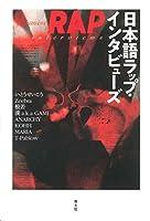 日本語ラップ・インタビューズ