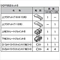 LIXIL TOEX プレスタフェンス8型 フリーポールタイプ 部品セット T-6 【リクシル】 【アルミフェンス 柵】  ナチュラルシルバーF