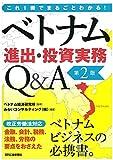 これ1冊でまるごとわかる!  ベトナム進出・投資実務Q&A(第2版)  ベトナム経済研究所 (日刊工業新聞社)