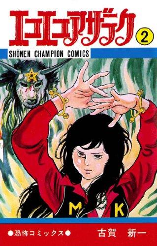 エコエコアザラク(2) (少年チャンピオン・コミックス)