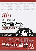 データベース3000[5th Edition]準拠 書いて覚える英単語ノート
