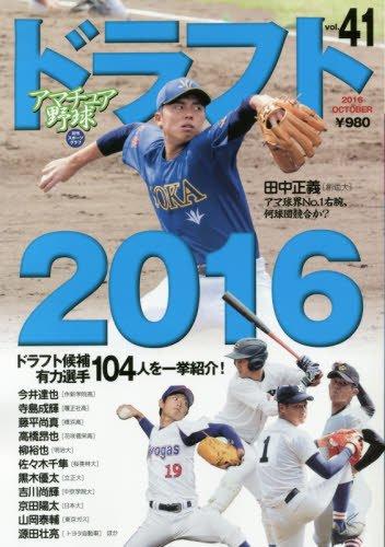 アマチュア野球VOL.41 (日刊スポーツグラフ)