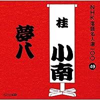 NHK落語名人選100 49 二代目 桂小南 「夢八」