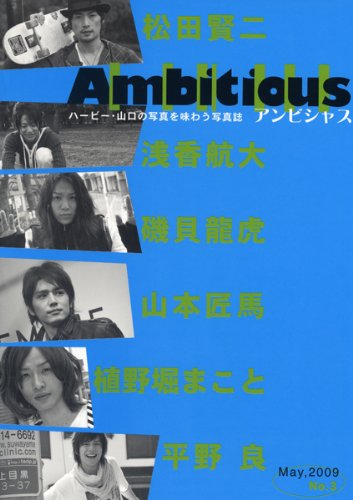 Ambitious No.3 ハービー・山口の写真を味わう写...