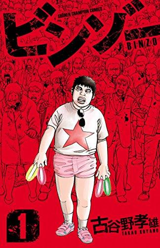 ビンゾー 1 (少年チャンピオン・コミックス)
