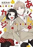 あっくんとカノジョ 7 (コミックジーン)