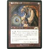 マジック:ザ・ギャザリング MTG 無のブローチ (日本語) (特典付:希少カード画像) 《ギフト》