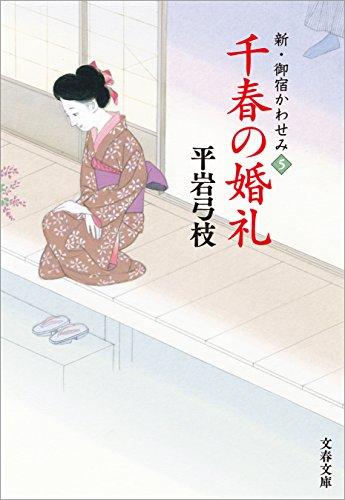 [画像:新・御宿かわせみ5 千春の婚礼 (文春文庫)]