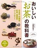 おいしい「お茶」の教科書 (PHPビジュアル実用BOOKS)
