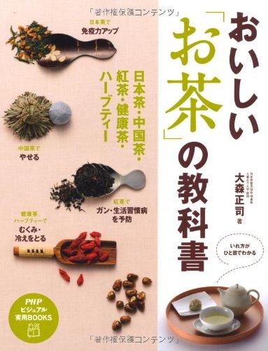 おいしい「お茶」の教科書 (PHPビジュアル実用BOOKS)の詳細を見る