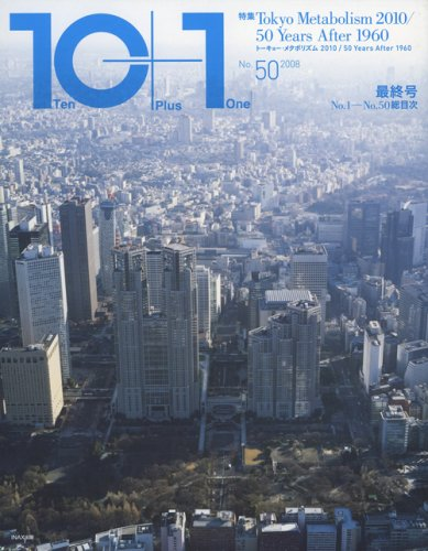 10+1 No.50 特集=Tokyo Metabolism 2010/50 Years After 1960の詳細を見る