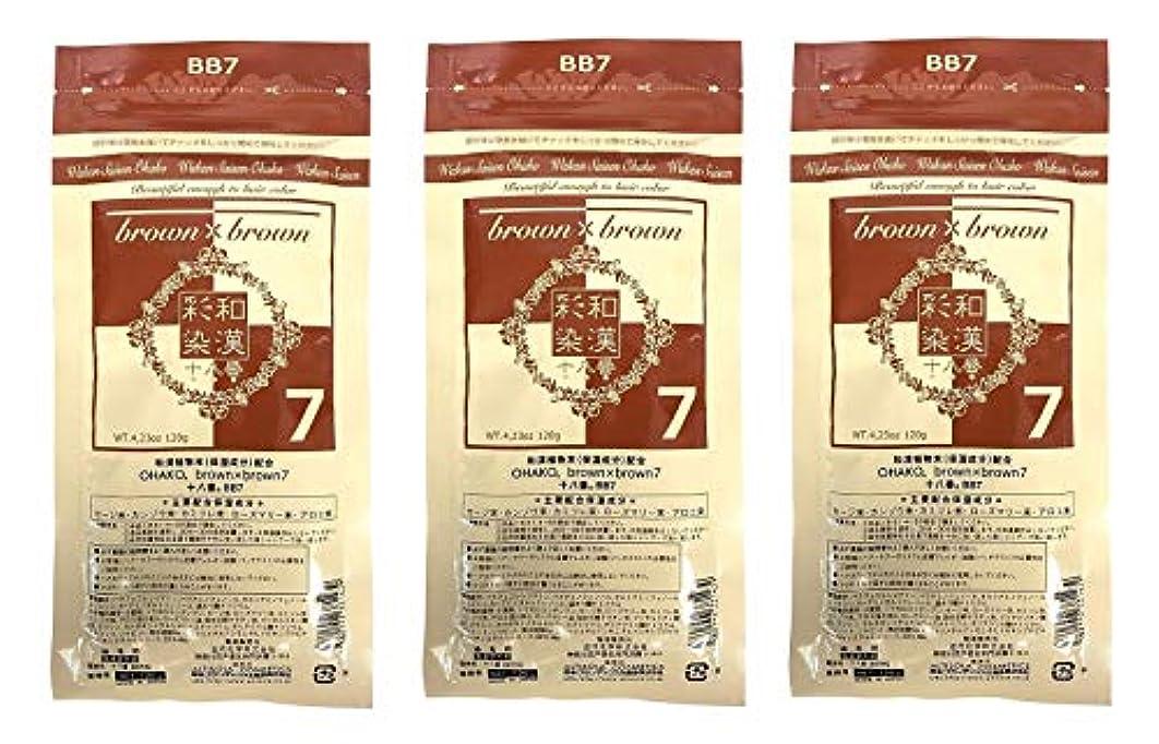 報復自己失望させる【3個セット】グランデックス 和漢彩染 十八番 120g BB7