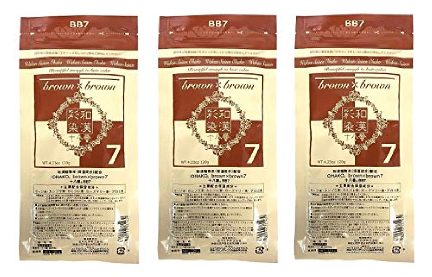 【3個セット】グランデックス 和漢彩染 十八番 120g BB7