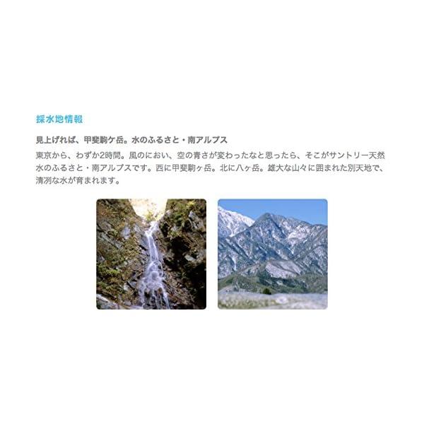 サントリー 天然水 南アルプス 550ml×2...の紹介画像3