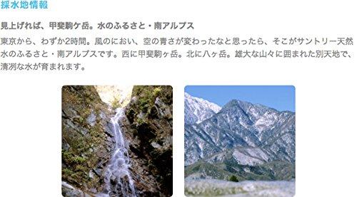 サントリー 天然水(南アルプス) 1L×12本