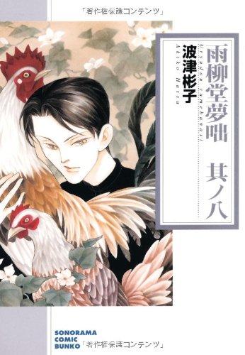雨柳堂夢咄 8 (ソノラマコミック文庫)の詳細を見る
