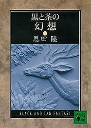 黒と茶の幻想(下)の書影