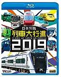 ビコム 列車大行進BDシリーズ 日本列島列車大行進2019[Blu-ray/ブルーレイ]