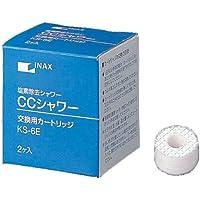LIXIL(リクシル) INAX CCシャワー取替用カートリッジ (2個入り) KS-6E