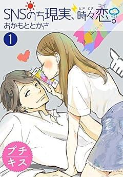 SNSのち現実、時々恋。 プチキス(1) (Kissコミックス)