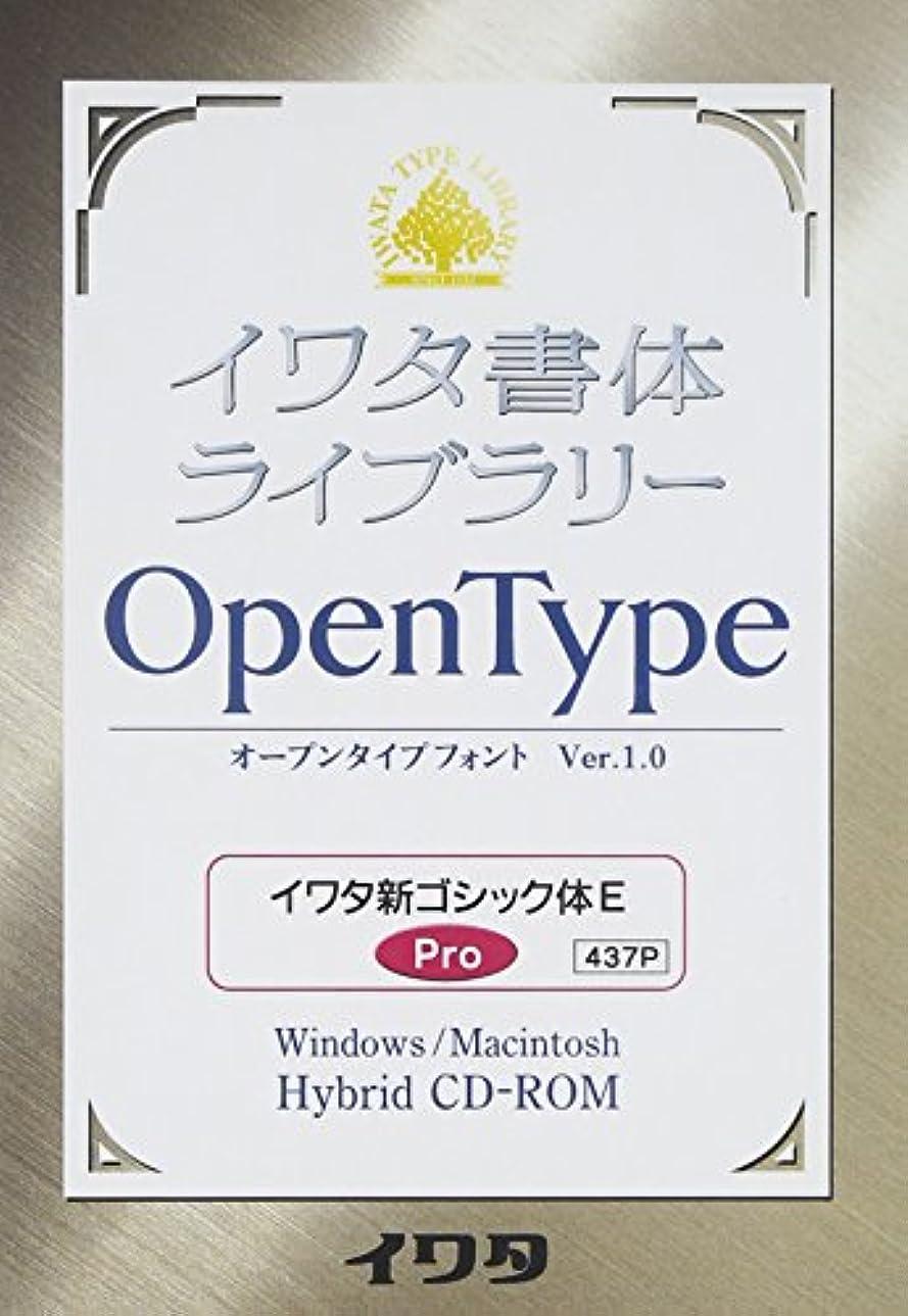 イワタ書体ライブラリーOpenType(Pro版) イワタ新ゴシック体E