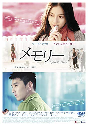 メモリー First Time [DVD]