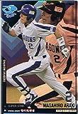 【プロ野球オーナーズリーグ】荒木雅博 中日ドラゴンズ スーパースター 《OWNERS LEAGUE 2011 03》ol07-085