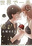 世界で一番、俺が○○ 分冊版(25) (イブニングコミックス)
