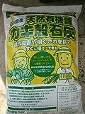 カキ殻有機石灰(石川県産)5kg