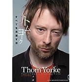トム・ヨーク すべてを見通す目(単行本)