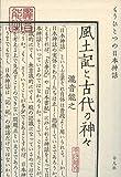 風土記と古代の神々: もうひとつの日本神話