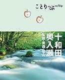 ことりっぷ 十和田・奥入瀬 弘前・青森・恐山 (旅行ガイド) 画像