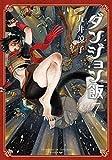 ダンジョン飯 コミック 1-7巻セット