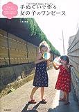 手ぬぐいで作る女の子のワンピース―手ぬぐい1枚からできる!身長80~120cmの実物大型紙つき