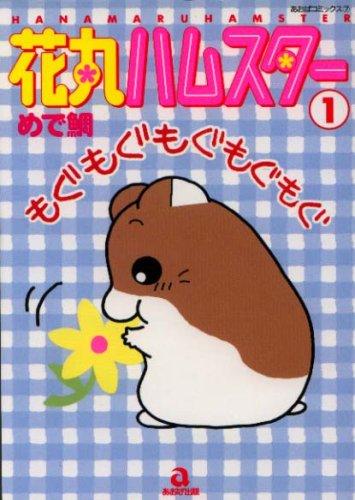 花丸ハムスター 1 (あおばコミックス 7 動物シリーズ)の詳細を見る