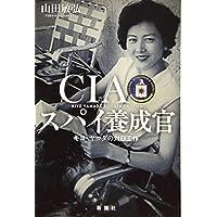 CIAスパイ養成官 :キヨ・ヤマダの対日工作