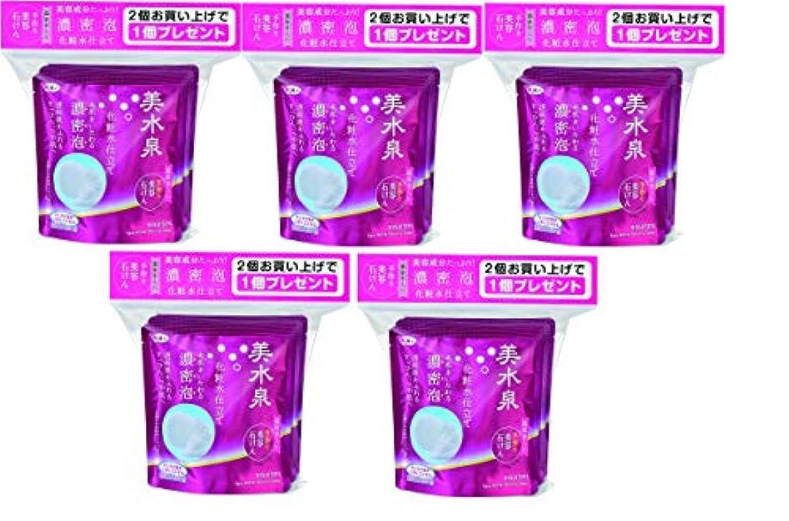 食用学校写真美水泉 手作り美容石けんお得な3個入り ×5 (15個入り!)