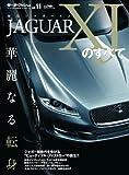 ジャガーXJのすべて (モーターファン別冊 ニューモデル速報/インポーテッドシリーズ vol.)