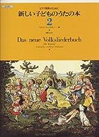 ハインツ・シュンゲラー編:新しい子どものうたの本2 ピアノ連弾のために(SJ003)