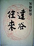 達谷往来 (1978年) 画像