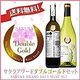 サクラアワード2017金賞ワイン2本セット