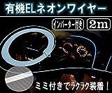 ネオンワイヤー ホワイト 白 2.3mm幅 ヒレ・ミミ付 有機EL 2m 12V車 カラーモール 【カーパーツ】 …