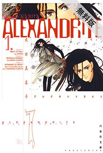 ALEXANDRITE〈アレクサンドライト〉【期間限定無料版】 1 (白泉社文庫)