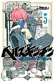 ヘルズキッチン 分冊版(5) 芳香の魔術師 (月刊少年ライバルコミックス)