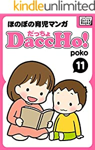DaccHo!(だっちょ)ほのぼの育児マンガ 11巻 表紙画像