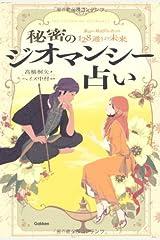 秘密のジオマンシー占い (エルブックスシリーズ) 単行本