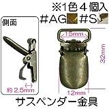 【INAZUMA】 15mm幅のテープを通せるサスペンダー金具 1色4個入 AK-11-15#S(シルバー)