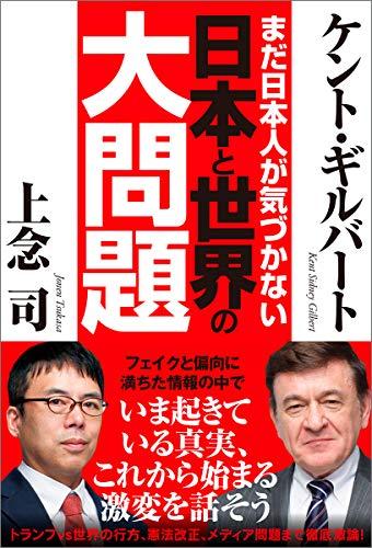 まだ日本人が気づかない 日本と世界の大問題