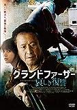 グランドファーザー 哀しき復讐[DVD]